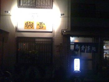 komayuki201.jpg