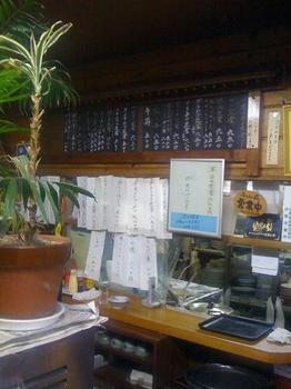 miyagawarohmendai01.jpg
