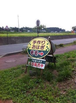 ohagimomo05.jpg