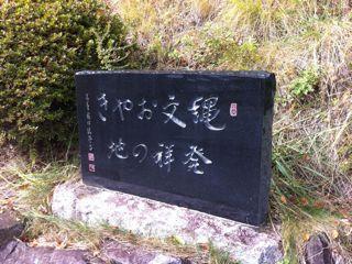 oyakimura74.jpg