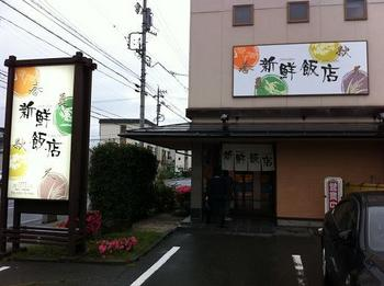 shinsen301.jpg