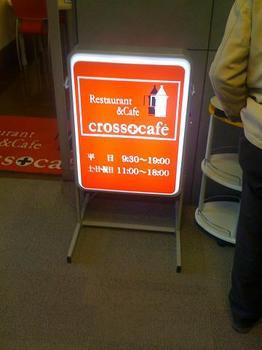 crosscafe01.jpg