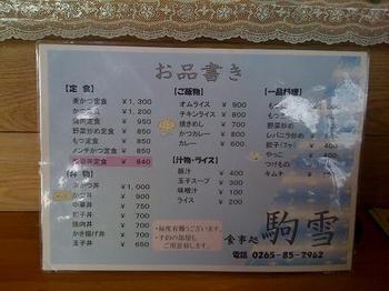 kamayuki313.jpg