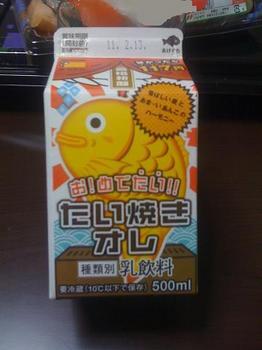 taiyaki05.jpg